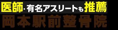 東灘区で整体なら「岡本駅前整骨院」 ロゴ