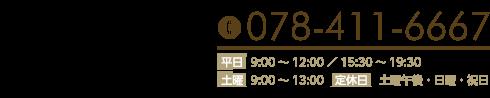 東灘区で整体なら「岡本駅前整骨院」 お問い合わせ